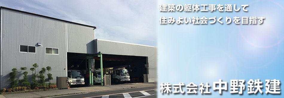 株式会社中野鉄建